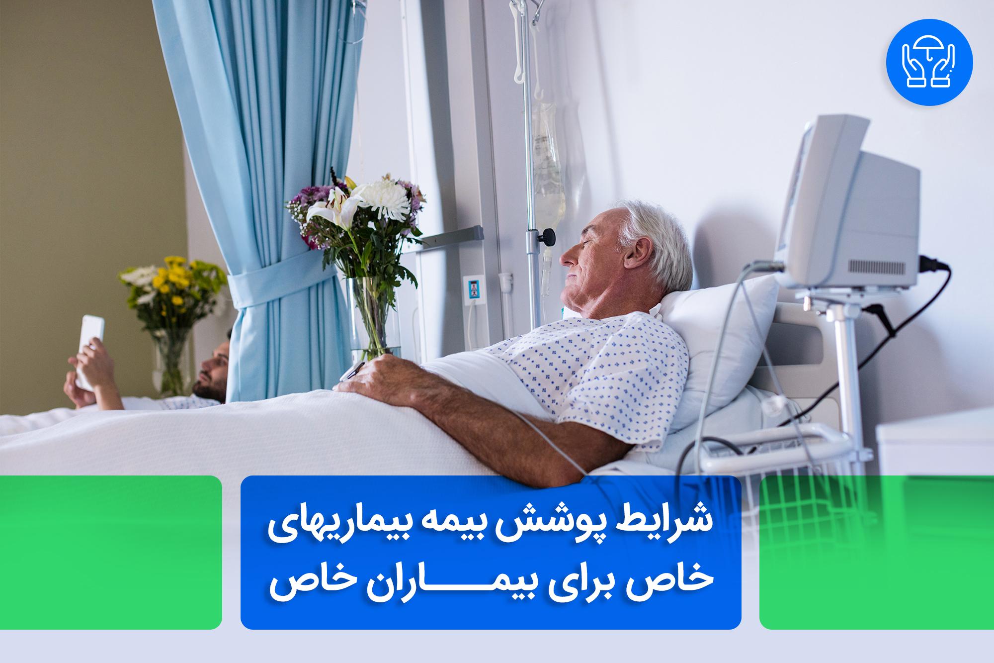 پوشش امراض خاص در بیمه عمر
