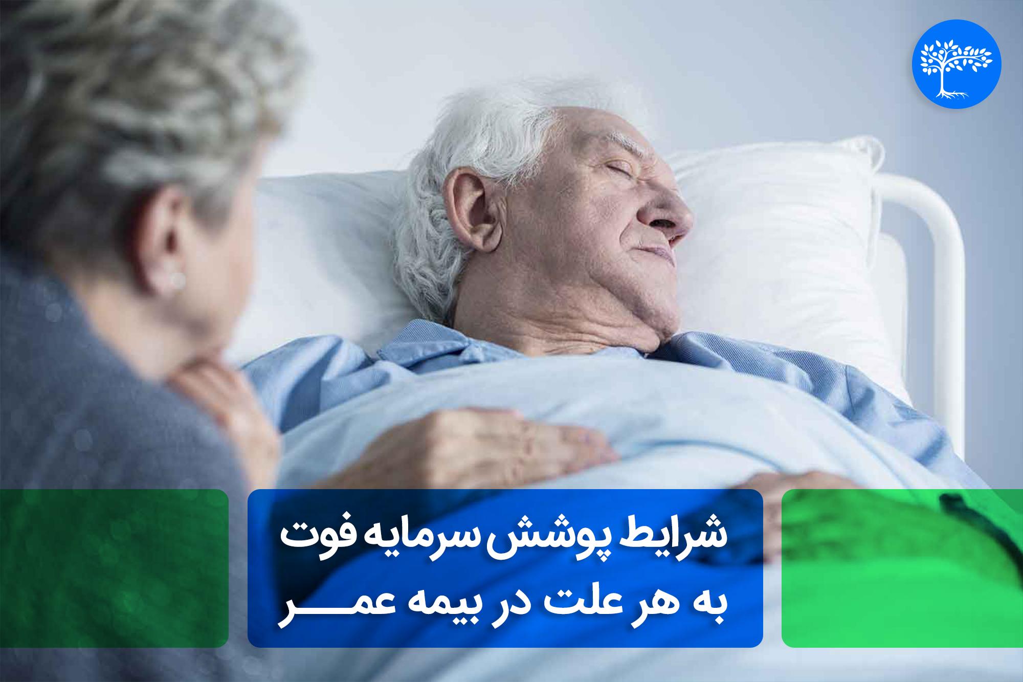 پوشش سرمایه فوت بیمه عمر