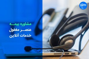 مشاوره بیمه عنصر مغفول خدمات آنلاین