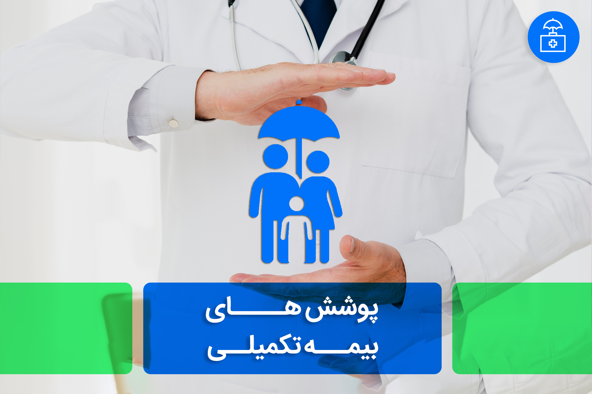 پوشش های بیمه درمان تکمیلی