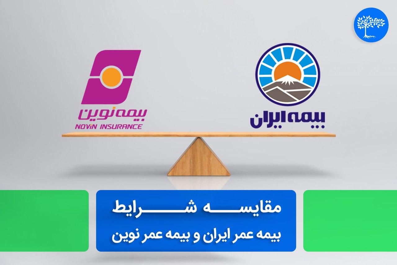 مقایسه بیمه ایران و نوین