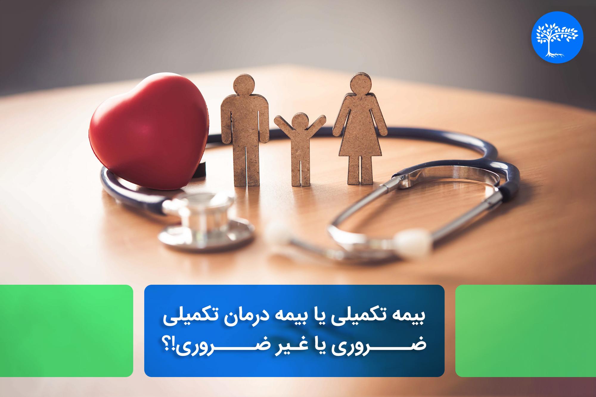 بیمه درمان تکمیلی