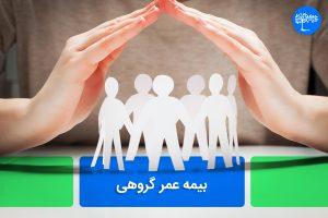 بیمه عمر حمعی
