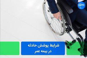 شرایط پوشش حادثه در بیمه عمر