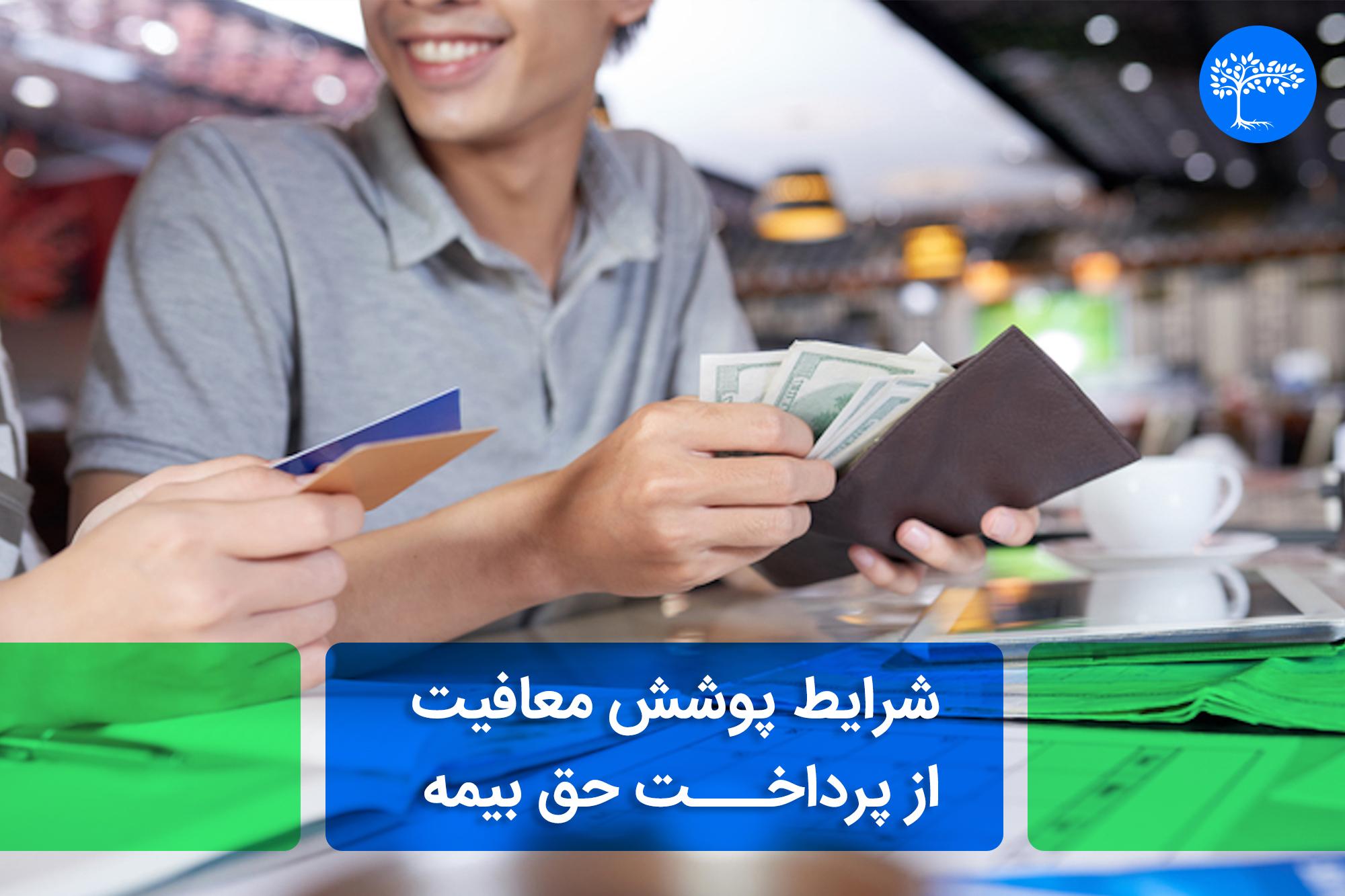 شرایط معافیت از پرداخت حق بیمه عمر
