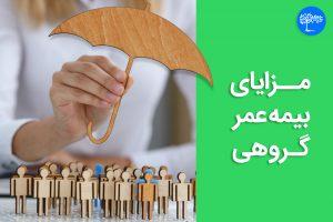 فواید بیمه عمر گروهی