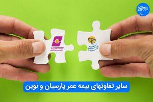 مقایسه بیمه عمر پارسیان و بیمه عمر نوین
