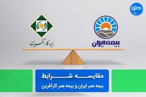 مقایسه شرایط بیمه عمر ایران و بیمه عمر کارآفرین