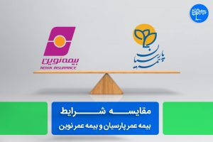 بررسی بیمه عمر گارسیان و بیمه عمر نوین